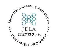 JDLA認定プログラムロゴ
