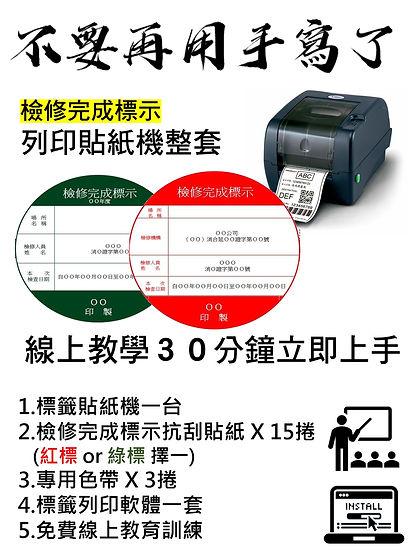 檢修完成標示貼紙_直式_彩色_jama.jpg
