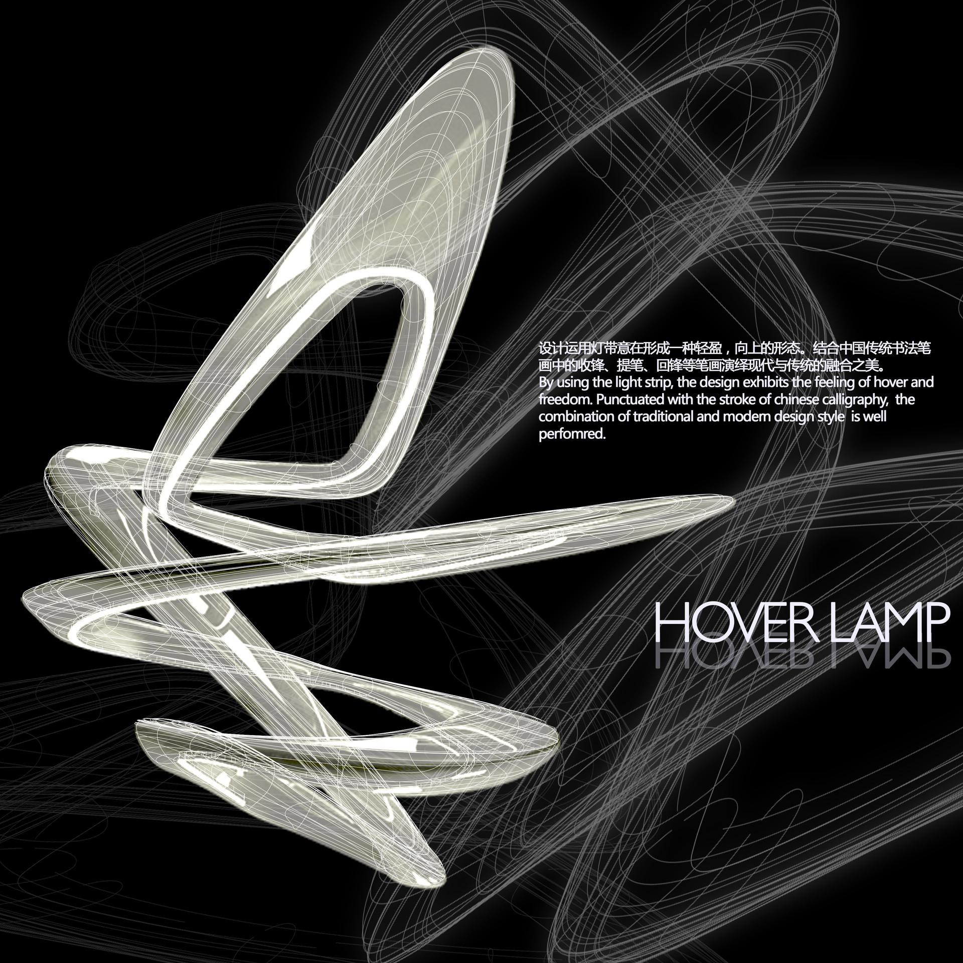 hover lamp.jpg