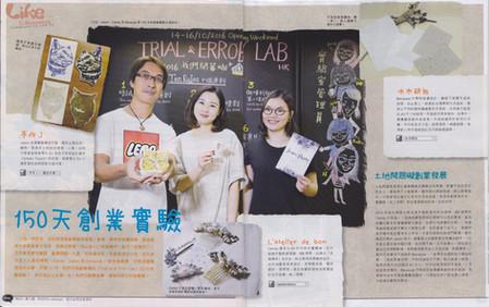 Like Magazine | 26 Oct 2016