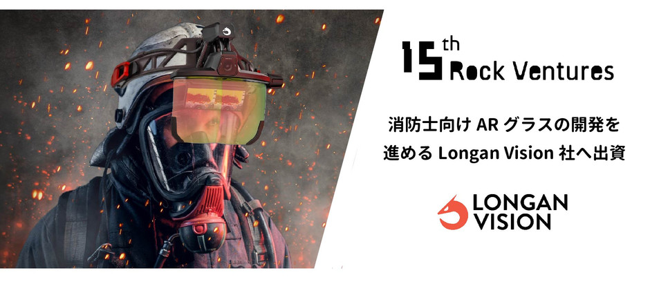 消防士向けARグラスの開発を進めるLongan Vision社へ出資