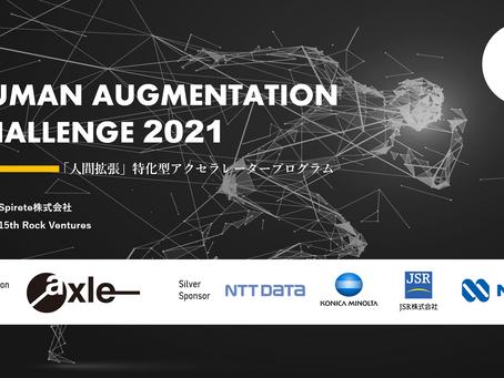人間拡張スタートアップ特化型のアクセラレータープログラムを日本初開催