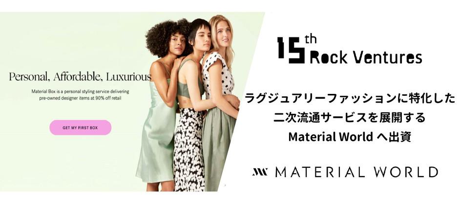ラグジュアリーファッションに特化した二次流通サービスを展開するMaterial Wrld社へ出資