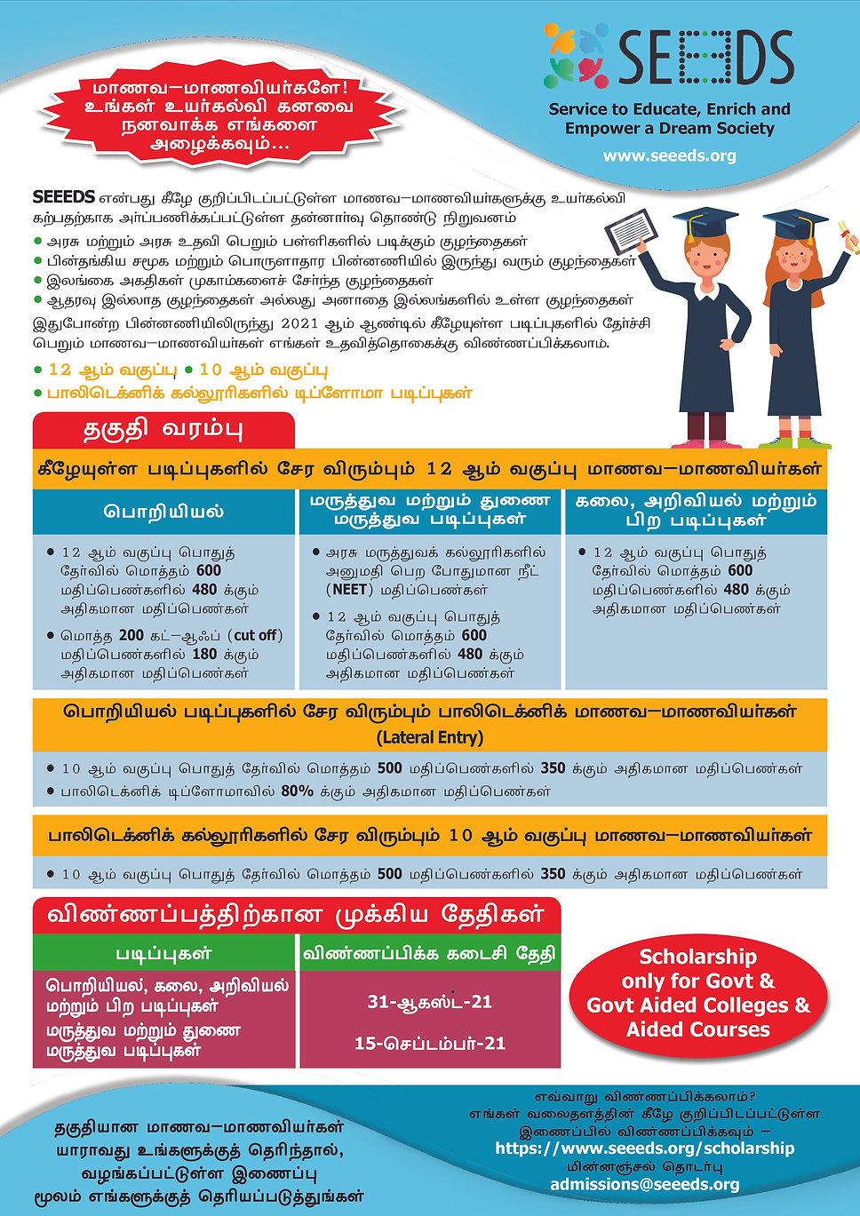 AdmissionPoster1_Tamil.jpg