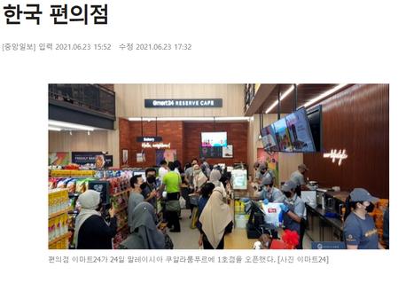 한국 편의점 동남아 시장 진출