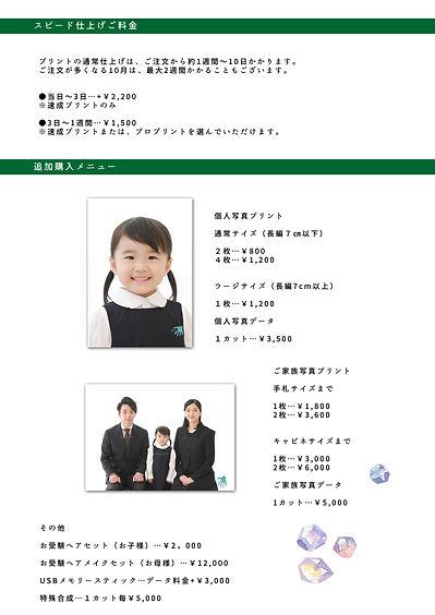 お受験セット02.jpg
