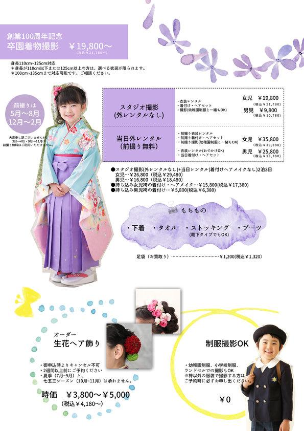 Web卒園レンタルみひらき価格表01.jpg