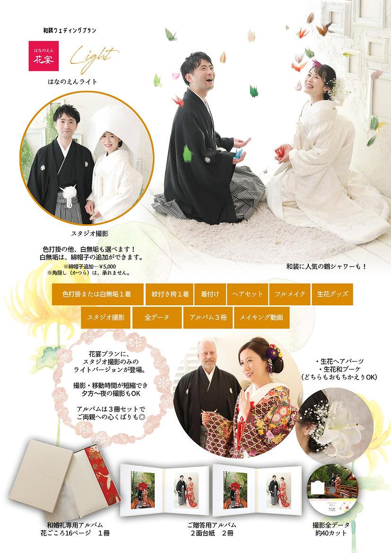 ブライダル花宴ライトweb.jpg