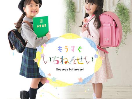 卒業入学キャンペーン中!撮影料金無料です☆