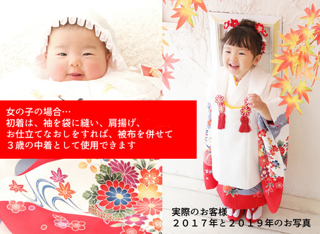Q.赤ちゃんの時の初着を七五三で着たい方
