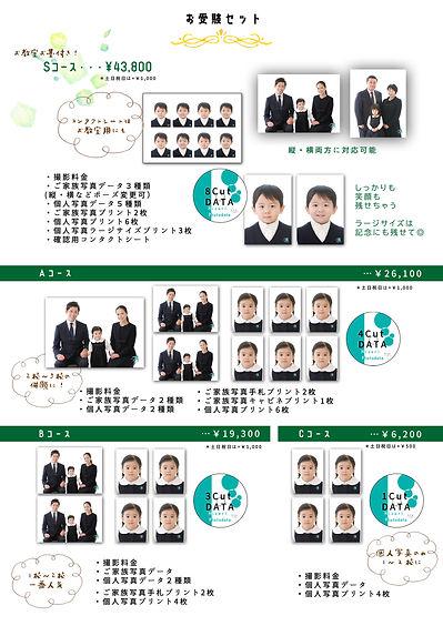 お受験セット.jpg