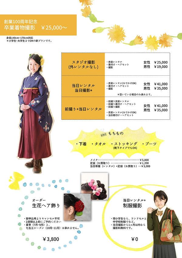 卒業レンタルみひらき価格表01+.jpg