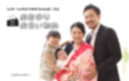 お宮参り・お食い初め.jpg