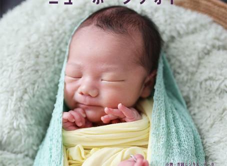 新生児ニューボーンフォト