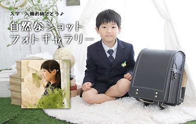 入学ギャラリー.jpg