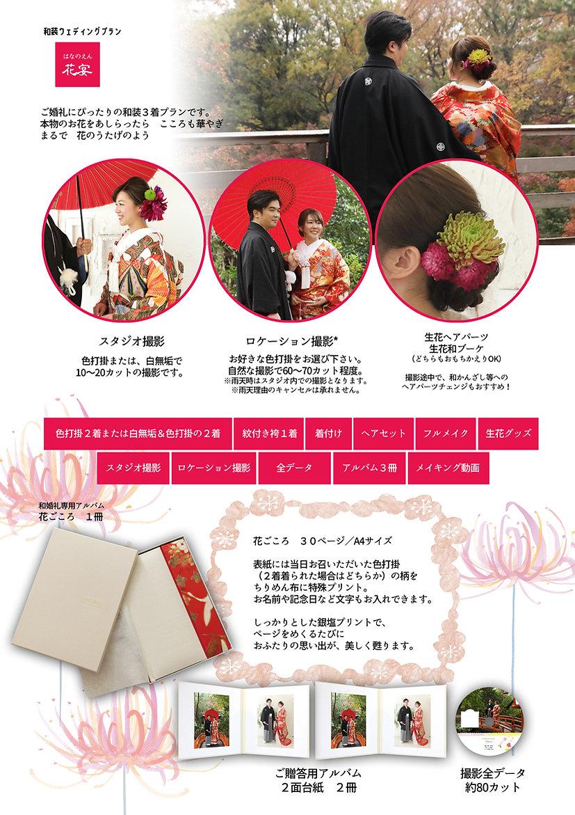 ブライダル花宴Web.jpg