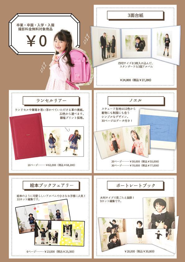 Web入学卒業みひらき価格表02.jpg