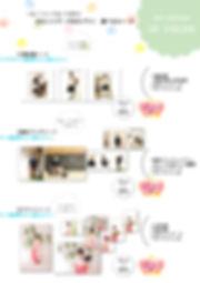入学セレクション価格表01+.jpg
