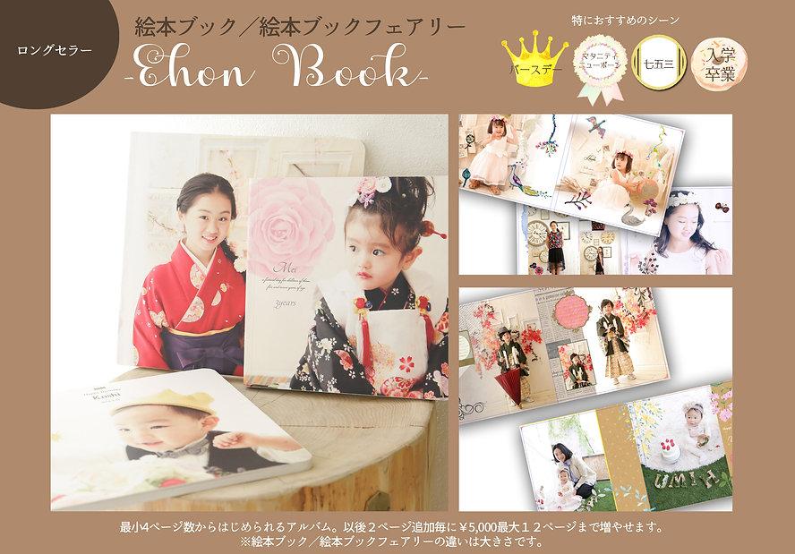 11絵本ブックWeb.jpg