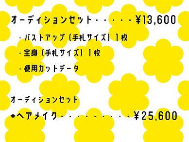 オーディション++メイク.jpg