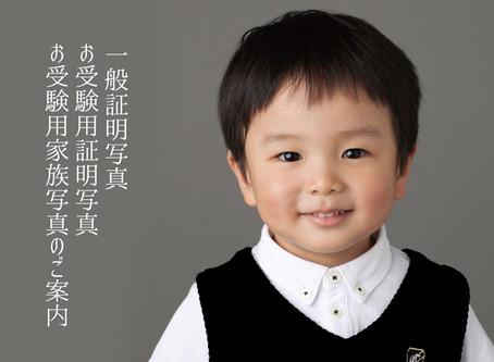 幼稚園受験用証明写真/家族写真のご案内