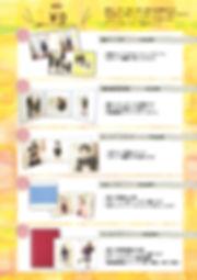 Web入園・入学フェア.jpg