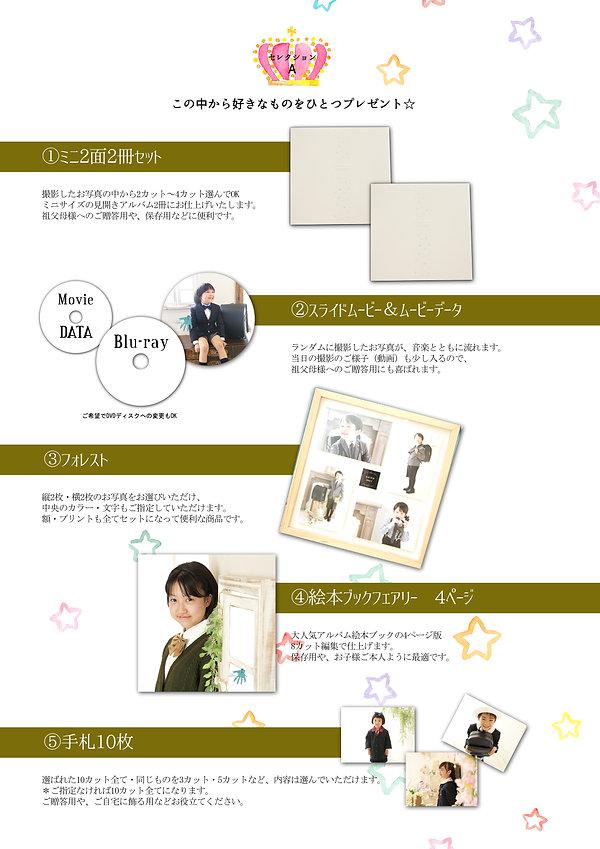 入学セレクション価格表+.jpg