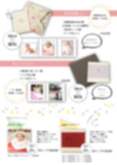 お宮参りおすすめメニュー02.jpg