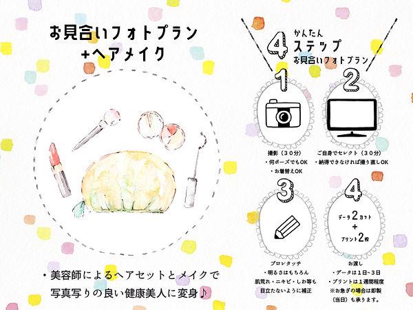 お見合いフォト+.jpg