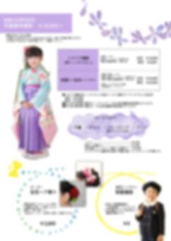 卒園レンタルみひらき価格表01.jpg