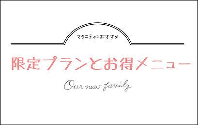 マタニティ商品.jpg