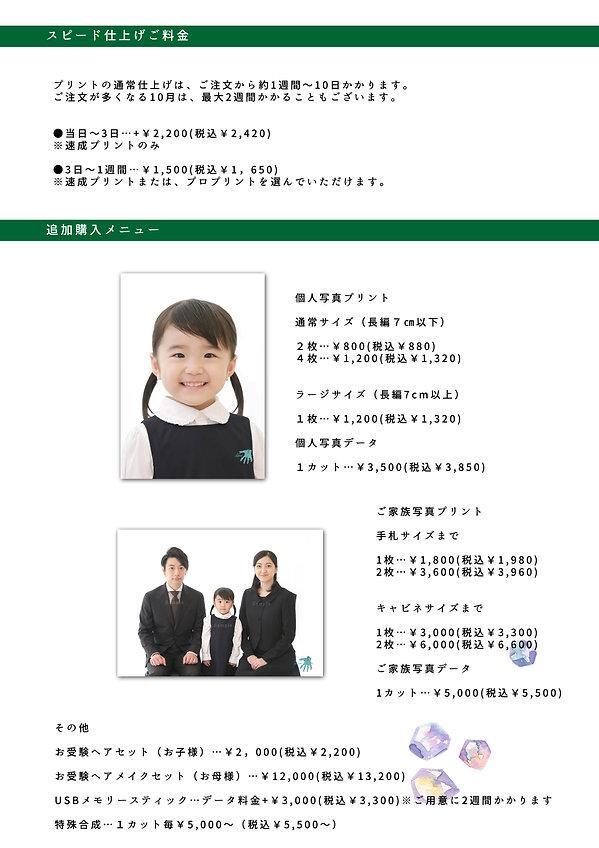 受験用02jpg.jpg