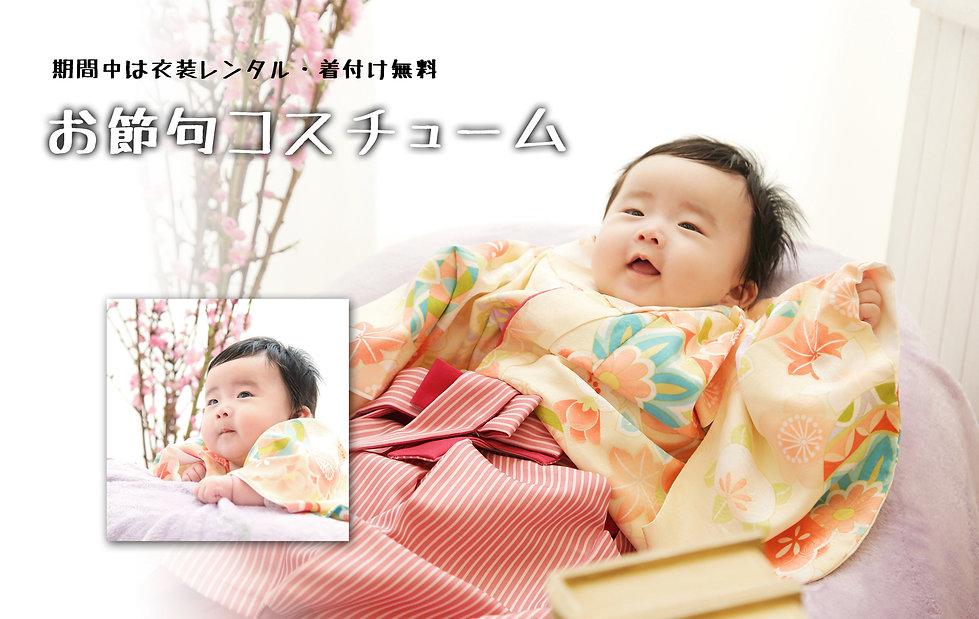 桃の節句衣装.jpg