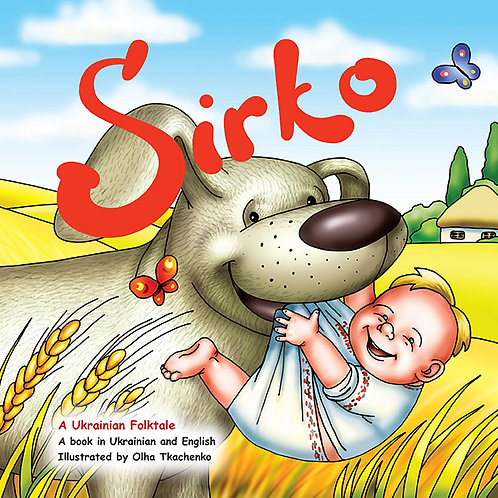 Sirko. Bilingual English-Ukrainian picture book