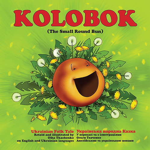 Kolobok. Bilingual English-Ukrainian picture book