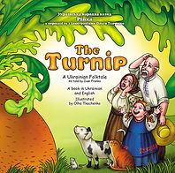 Turnip front cover.jpg