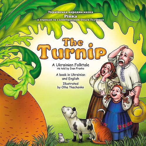The Turnip. Bilingual English-Ukrainian picture book