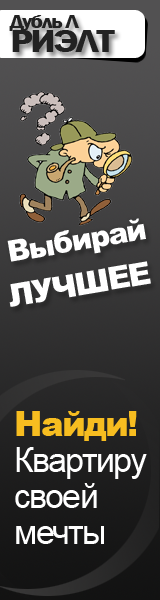 Риэлторская контора Дубль Л