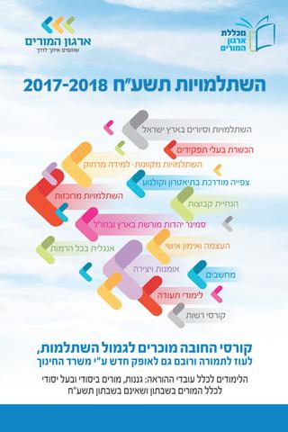 השתלמויות 2017-2018