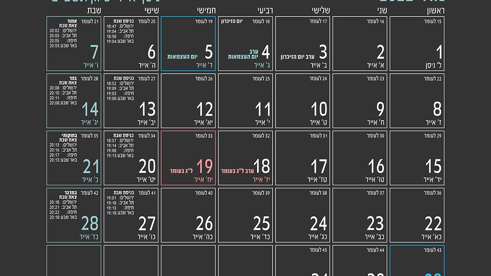 """לוח שנה תשפ""""ב 2021-2022 לועזי עברי  כולל כניסות שבת F2022"""
