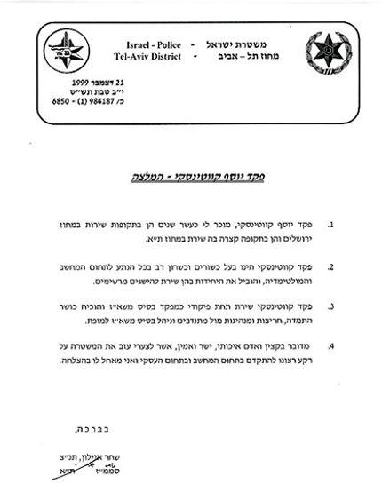 """מכתב הוקרה מתת ניצב שחר איילו סגן מפקד מחוז תל אביב והיום מנכ""""ל הרכבת"""