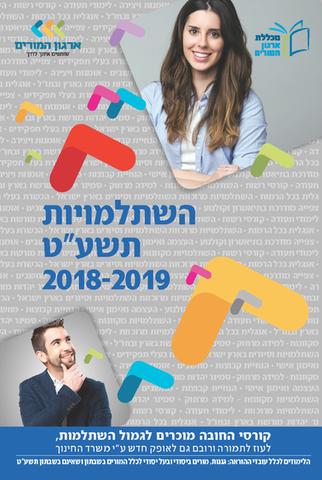 השתלמויות 2018-2019