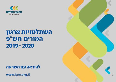 השתלמויות 2019-2020