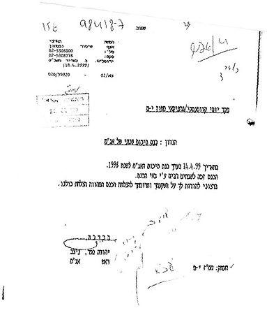 מכתב הוקרה מנצב יהודה בכר ליוסי קווטינסקי