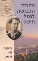 מלודז הכבושה לנמל חיפה - סיפורו של משה