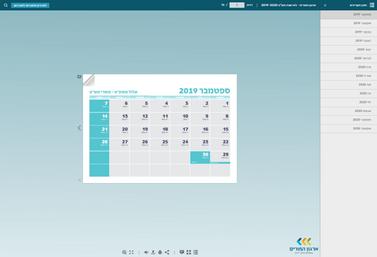 """לוח שנה תש""""פ 2019-2020"""