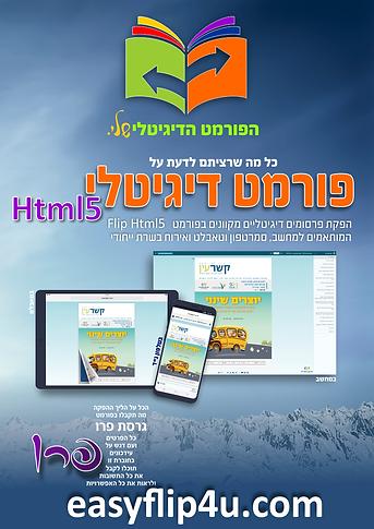 digital format 2019.png