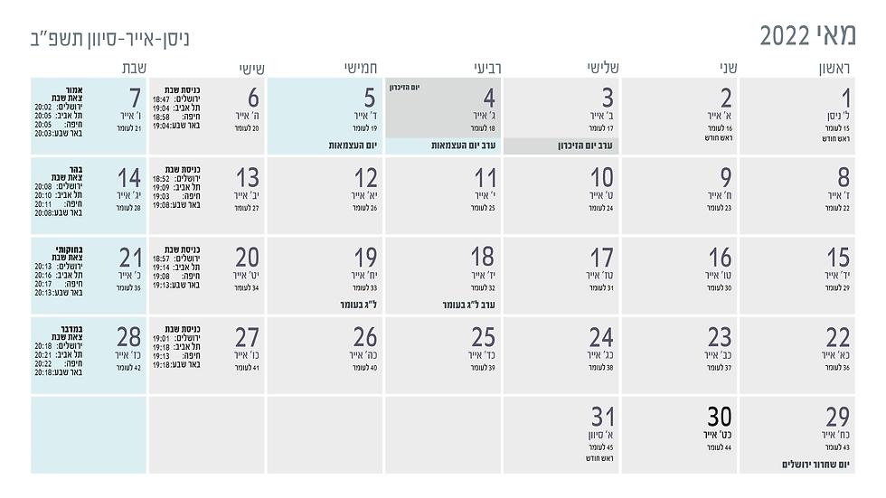 """לוח שנה תשפ""""ב 2021-2022 לועזי עברי  כולל כניסות שבת C2022"""