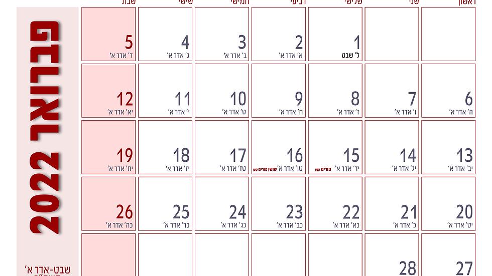 """לוח שנה תשפ""""ב 2021-2022 לועזי עברי   I2022"""