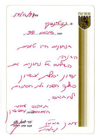 מכתב הוקרה מניצב יאיר יצחקי ליוסי קווטינסקי